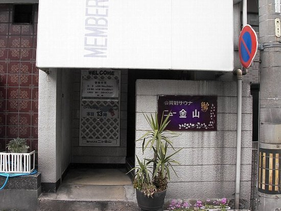 場 名古屋 ハッテン
