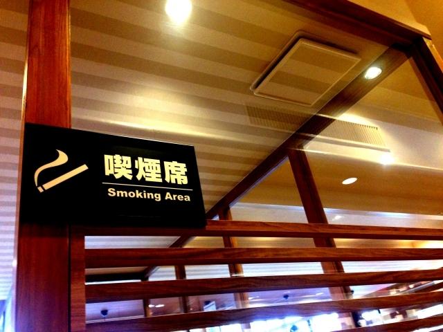 山下 公園 喫煙 所