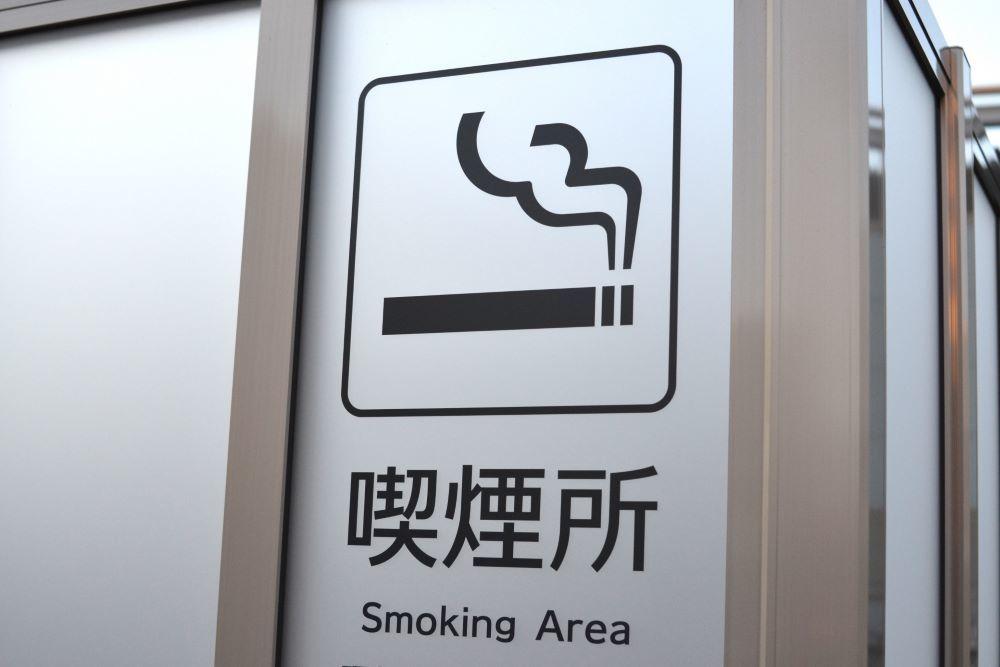 所 喫煙 四ツ谷 駅