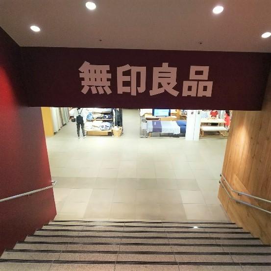 良品 無印 横浜 駅