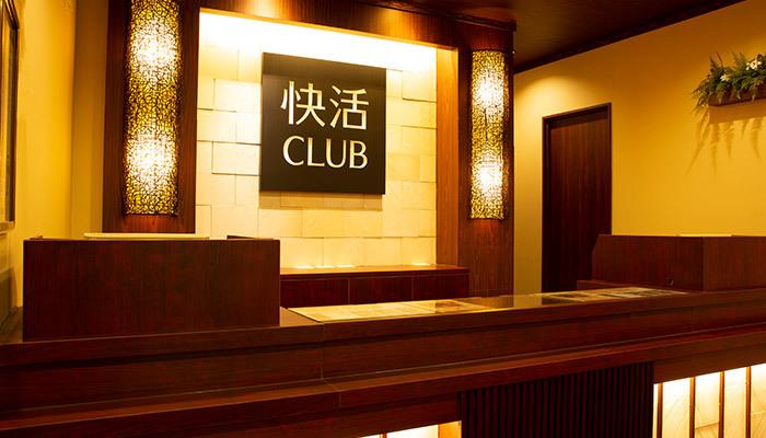 Club 個室 快活