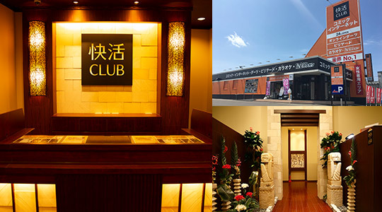 松江 快活 club 【快活club】コロナ感染者の滞在判明後も休業要請を無視して営業を続ける。なおPCR検査も拒否し感染経路も不明に…