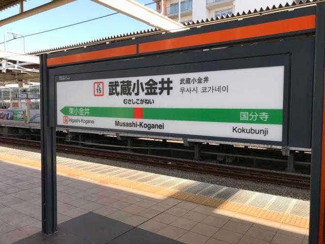 武蔵 小金井 ガスト 口コミ一覧 :