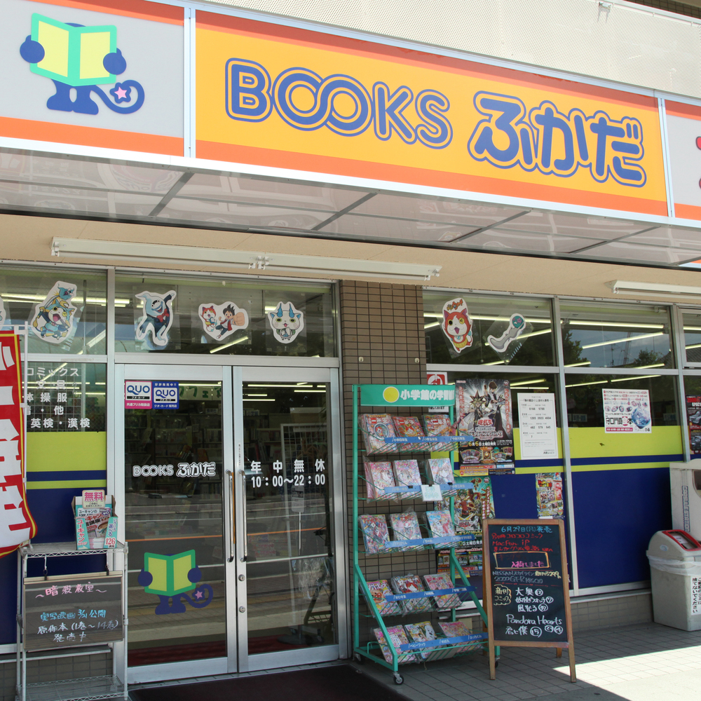 クオカード くまざわ 書店