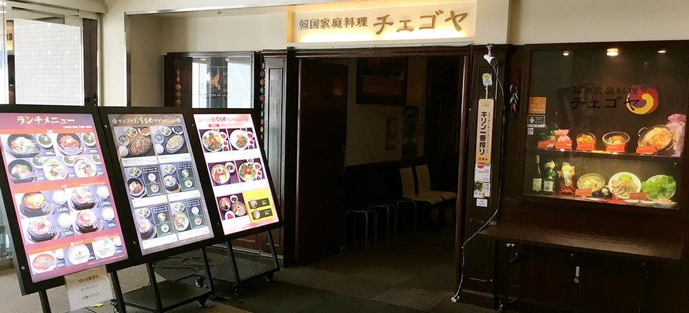 竹田 屋 海浜 幕張 店