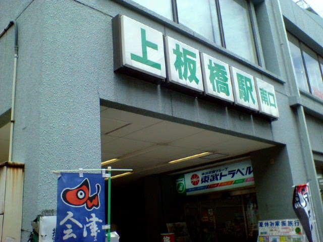 上 板橋 屋 石田